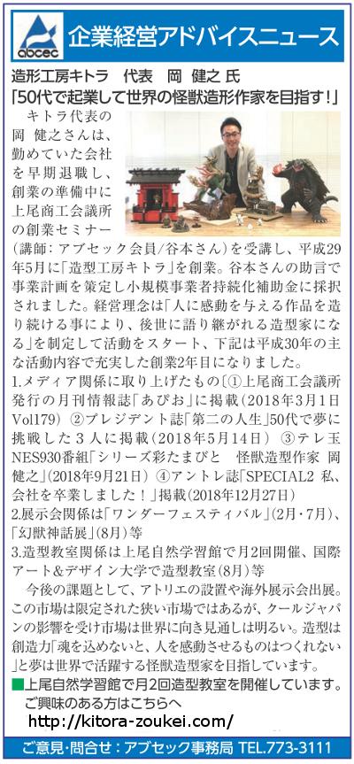 『あぴお』2019年4月号「アドバイスニュース」