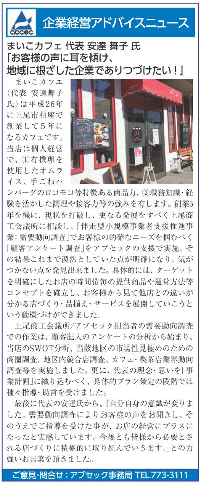 アドバイスニュース「まいこカフェ」