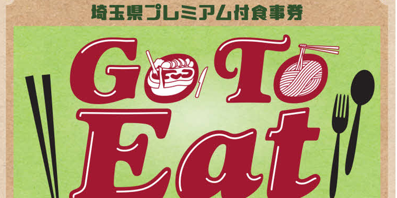 「Go To Eatキャンペーン」加盟店募集