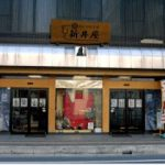 新井屋呉服店