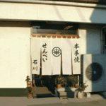 石川煎餅店