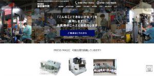 飯田製作所