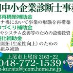 倉田中中小企業診断士事務所