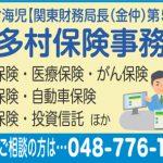 宇多村保険事務所