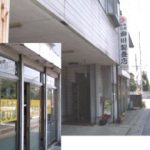 (有)柳川製畳店