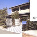 (有)海老原建材工業