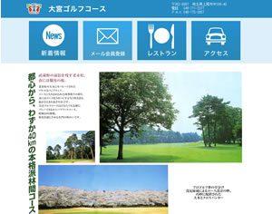 大宮ゴルフコース