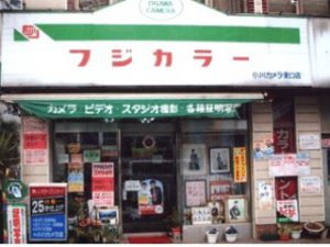 小川カメラ店