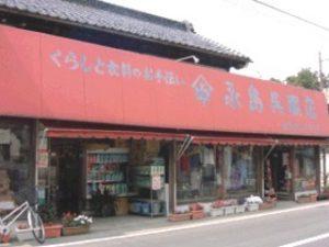 永島呉服店