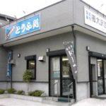 大沢豆腐店