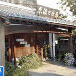 京染乃長島