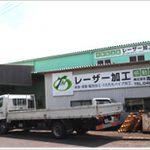高須賀製作所