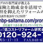 低コスト・リフォーム研究会