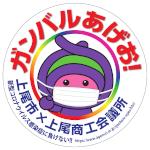 『ガンバルあげお!』掲載店舗