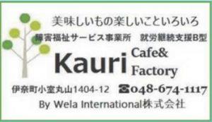 Kauri Cafe