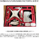 FUJISAWA FACTORY