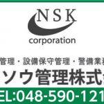 ニッソウ管理(株)