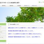 (株)埼玉ビデオサービス