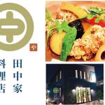 田中家料理店