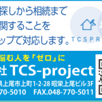 TCS-Project