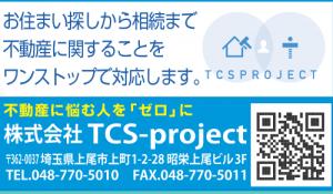 TCS-Project