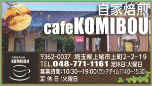 komibou