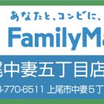 ファミリーマート上尾中妻五丁目店