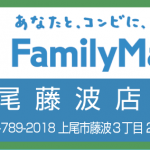ファミリーマート上尾藤波店