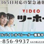 KKO(株)