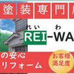 REI-WAハウス