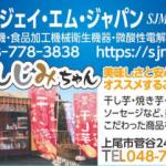 エス・ジェイ・エムジャパン