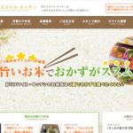 彩りスマイル・キッチン