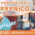 惣菜食堂NiCO-2