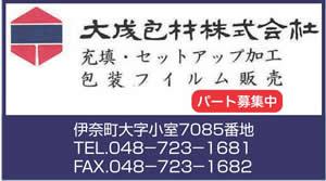 11.8:300:167:0:0:大成包材(株):right:1:1::0: