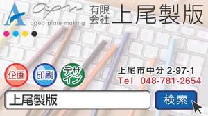 12.5:300:167:0:0:(有)上尾製版:right:1:1::0: