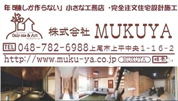 86.7:350:200:0:0:(株)MUKUYA:right:1:1::0: