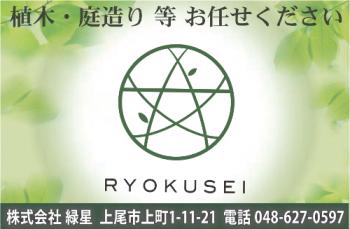 99.3:350:229:0:0:(株)緑星:right:1:1::0: