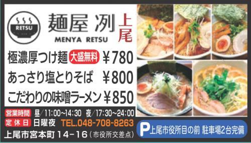 38.7:500:286:350:200:麺屋冽 上尾:right:1:1::0: