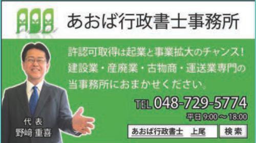 27.1:500:280:350:196:あおば行政書士事務所:right:1:1::0: