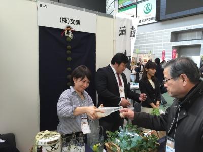 農と食の展示商談会-2