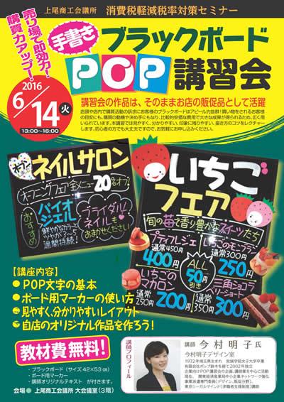 20160614手書きPOP講習会