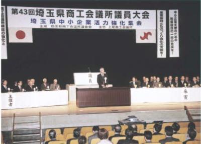 第43回埼玉県商工会議所議員大会