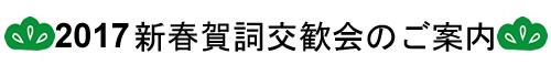 2017新春賀詞交歓会