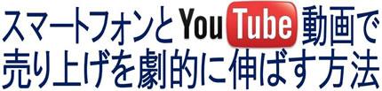 スマートフォンとYouTube動画で売上を劇的に伸ばす方法