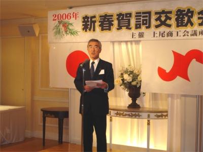 富永会頭あいさつ(2006年)
