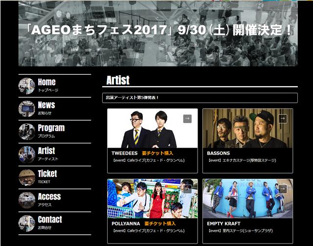 『AGEOまちフェス2017』出演アーティスト第5弾