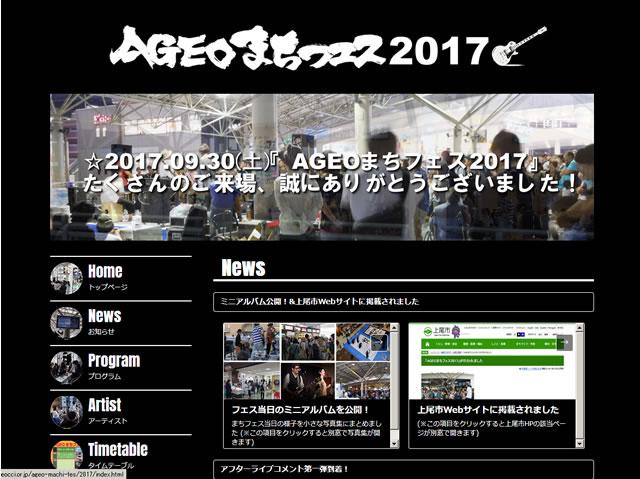 『AGEOまちフェス2017』ミニアルバム