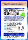 『経営革新塾』詳細ページへ