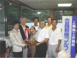 2006支部対抗親睦ゴルフ大会