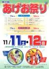2006年「あげお祭り」
